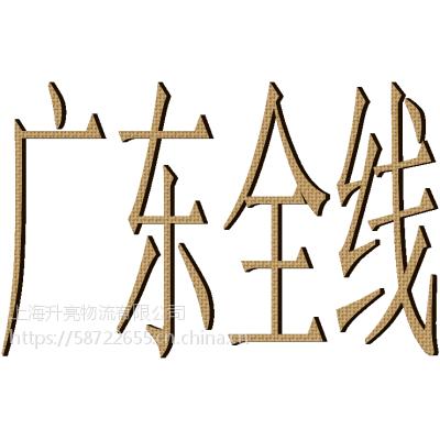 温州龙湾到广东广州揭阳物流专线零担货运价格咨询信息部
