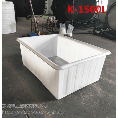 雄亚塑胶,长方形水箱箱K-1500L 大型水产养殖箱 纺织印染泡砖化工PE耐酸碱方箱