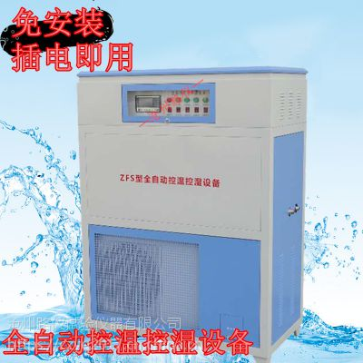 ZFS型标准养护室全自动控温控湿设备