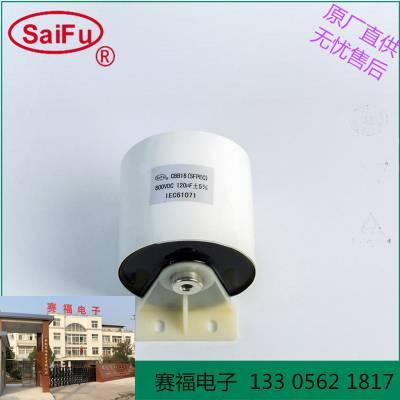 厂家定制CBB16 5uf 多功能焊机电容器-储能焊机电容器