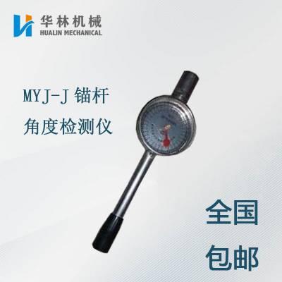 全国包邮MYJ锚杆角度检测仪 矿用锚杆角度检测仪 MYJ-J锚杆角度仪