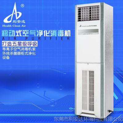 立式空气消毒机柜式等离子空气净化器 负离子医用消毒机厂家利安达