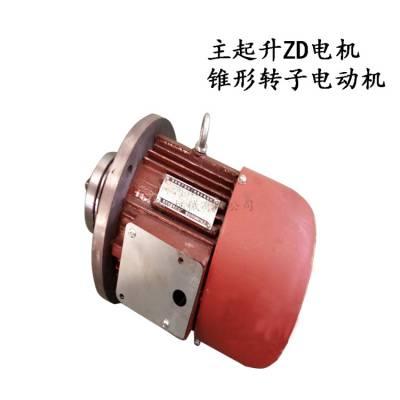 ZD121-4-0.8KW主电机 0.5T电动葫芦起升电机