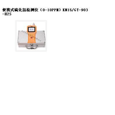 中西便携式硫化氢检测仪(0-10PPM) 型号:KN15/GT-903-H2S库号:M393123