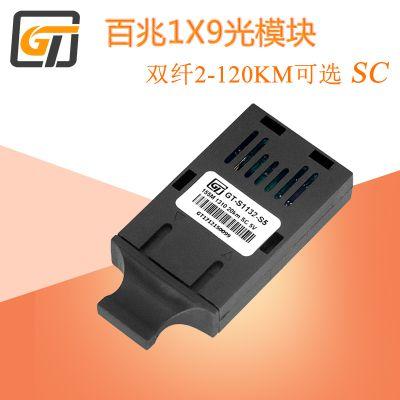 光特通信 百兆1X9光模块 155M 1310nm 20KM SC口 全新光模块OEM厂家
