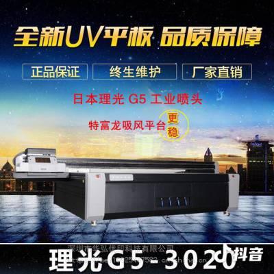 升级版工业UV平板打印机 广告打印机背景墙速度快效益更高
