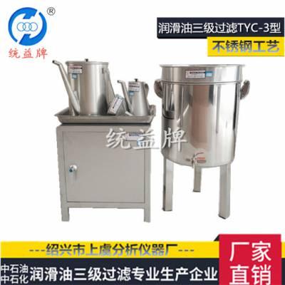 润滑油三级过滤器 统益过滤 TYC-3型 304不锈钢材质