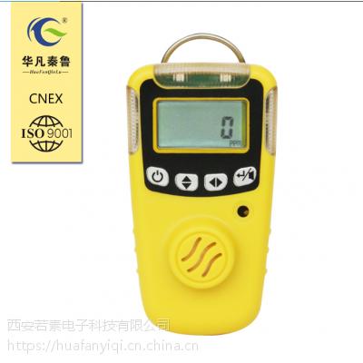 西安华凡HFP-1403便携式一氧化碳气体检测仪