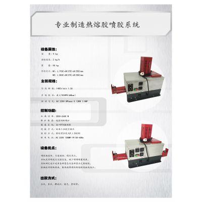 科谱诺 热熔胶机 点胶机