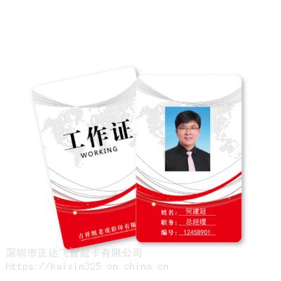 深圳正达飞定制人像卡zdf0025