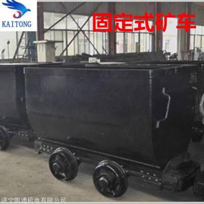 厂家固定式矿车 低价促销矿用1.7立方矿车MGC1.7-6矿用矿车