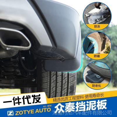 众泰5008挡泥板汽车原装专用弹性软胶安装免打孔