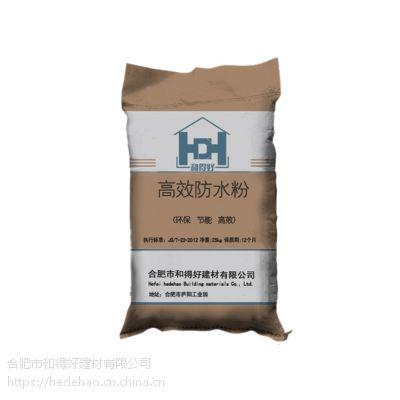 合肥和得好牌防水剂|防水粉