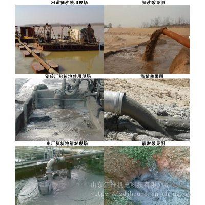 长治搅拌耐用排污泵 耐用釆沙泵机组 耐用潜渣泵(山东江淮)
