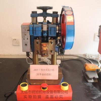 台式冲床 金龟冲床 原装JB04-1T-2T小型 手动脚踏 台式压力机