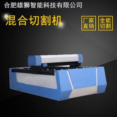 经济型光纤金属切割机1325混合切割机 数控全自动