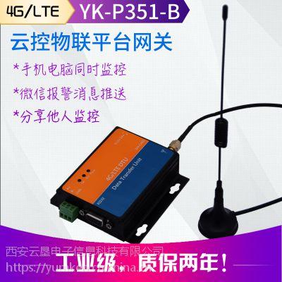好消息:西安云垦无线远程监控数据采集4gDTU RTu无线遥测终端网关现促销销售