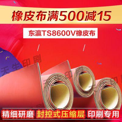 东瀛TS8800 UV橡皮布 UV油墨印刷胶布