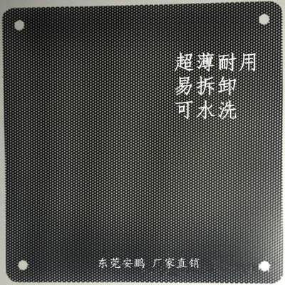 厂家专业冲孔PVC塑胶网 PVC音响喇叭网 电脑机箱防尘网罩