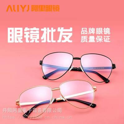 眼镜批发 镜架镜片太阳镜价格 丹阳阿里眼镜联合会