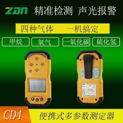 供应CD4多参数气体测定器 甲烷氧气一氧化碳硫化氢四合一