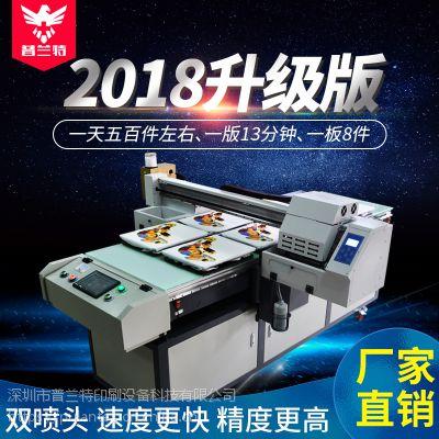 普兰特6518FZ个性T恤卫衣印花机DIY来图定制高效数码印花机