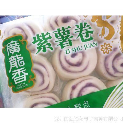 批发  广龙香【紫薯卷】早餐专用 早餐店 早餐档 速冻产品
