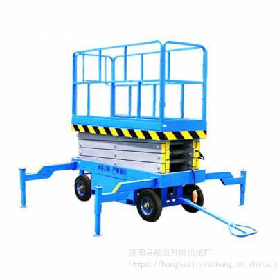 鹤壁 航天移动式升降平台 机械设备 无锡升降平台 现货供应