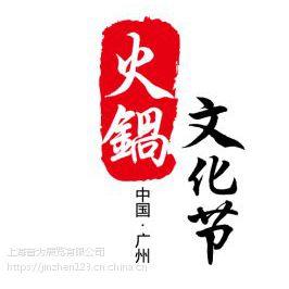 2019中国火锅展-火锅加盟展会