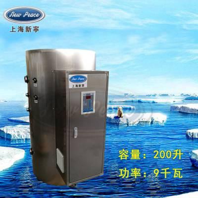 厂家销售新宁热水器容量200L功率9000w热水炉