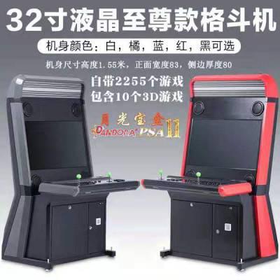 3D月光宝盒7游戏机拳王网红格斗机月光宝盒9S家用街机双人格斗机