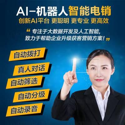 电话机器人,电销企业必备的金牌销售员工,更低成本,更高效率!