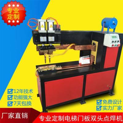 直销峰德义双头点焊机 不锈钢焊机 数控交流气动点焊机定做