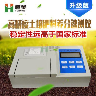 高精度肥料养分专用检测仪_高精度肥料养分专用检测仪_高精度肥料养分专用检测仪