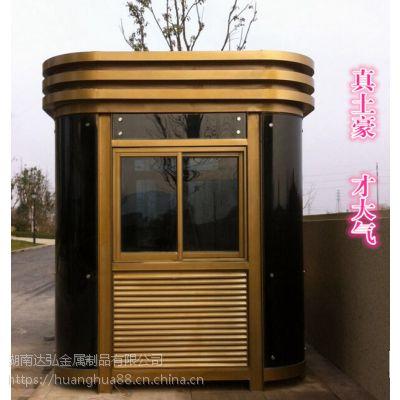销售景区艺术岗亭新样式-长沙钢钢制保安岗亭价格咨询-湖南达弘