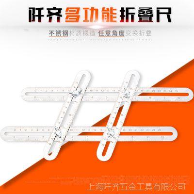 多功能四边角尺四折尺角度尺瓷砖尺定位折叠尺子活动四角尺铝合金