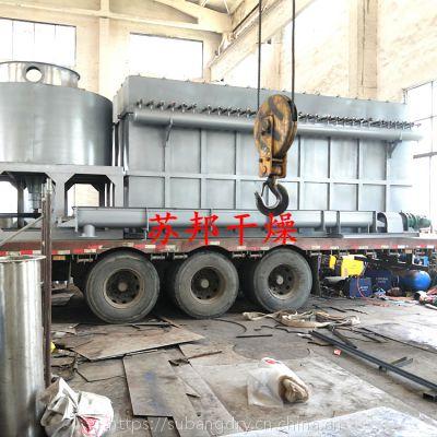 苏邦直销XSG系列旋转闪蒸干燥机 阿特拉津(农药杀虫剂)闪蒸烘干机