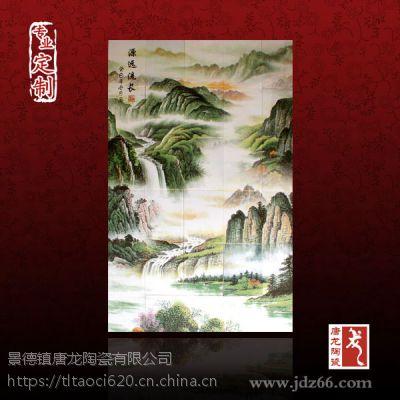 唐龙陶瓷 陶瓷作壁画厂家 山水陶瓷壁画定做