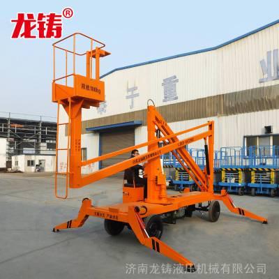 8 10 12 14米曲臂式升降机厂 柴油机360度旋转液压式曲臂升降平台