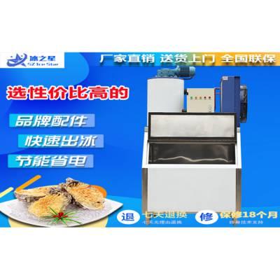 4吨片冰机应用价格大全_深圳冰之星