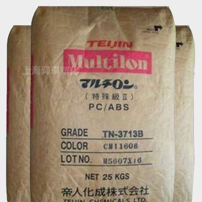 高抗冲PC ABS日本帝人TN-3713B高光泽合金原料