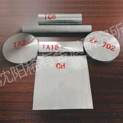 供应沈阳稀有金属研究所 钛 锆 镍等原材料加工