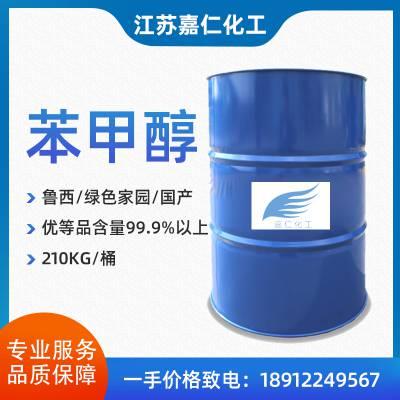 苯甲醇工业级鲁西/绿色家园/武汉有机苄醇