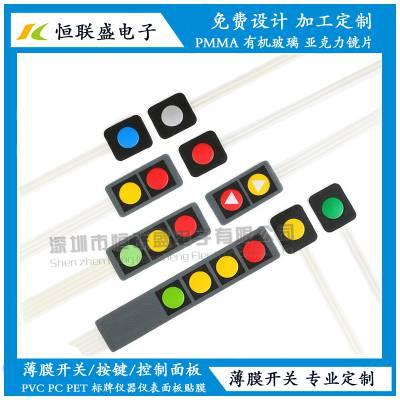 热销单键/双键薄膜按键/PVC PET控制面板开关/DIY配件多色可选