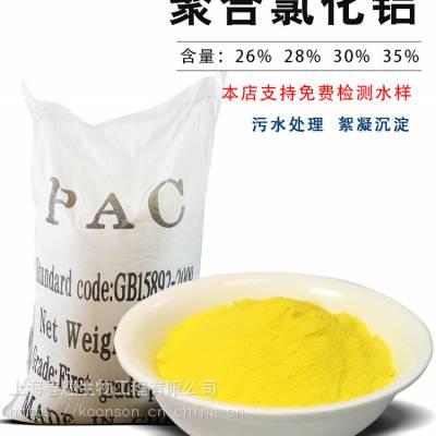 杭州聚合氯化铝,PAC厂家,春巡生物,样品免费