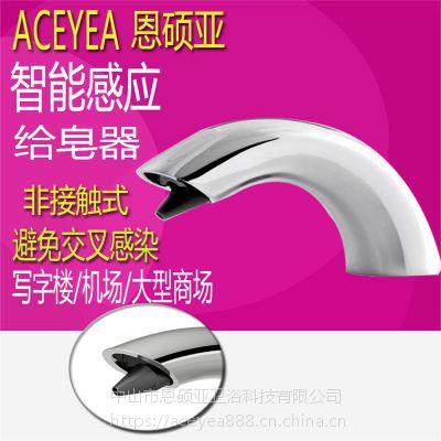 恩硕亚家装台面式自动给皂器感应皂液机 AC 100-240V, DC 6V