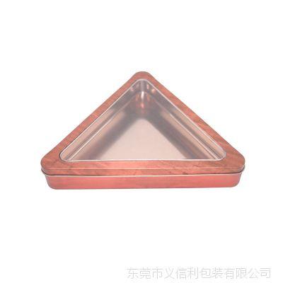 义信利yx190三角形巧克力铁盒 创意异形开窗糖果铁盒 东莞食品级铁罐生产厂家