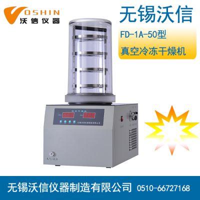 实验型冷冻干燥机,桌面型台式-50度实验型冻干机,适用于散装的样品,不锈钢样品盘直径为200mm四层