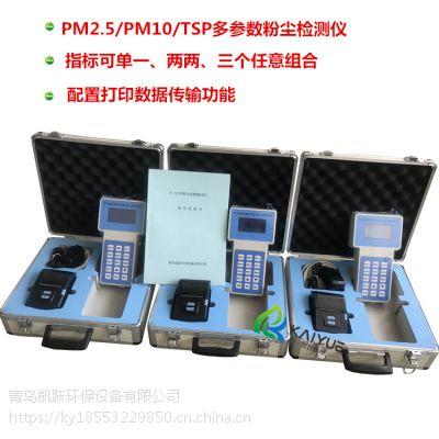 凯跃环境空气粉尘检测仪 PC-3A手持式pm2.5粉尘浓度检测仪