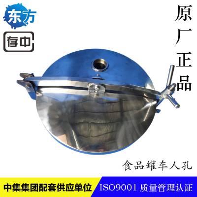 泰州东方产存中牌食品饮料设备人孔304不锈钢人孔镜面人孔常压卫生级人孔